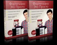 «Фортепиано это просто»